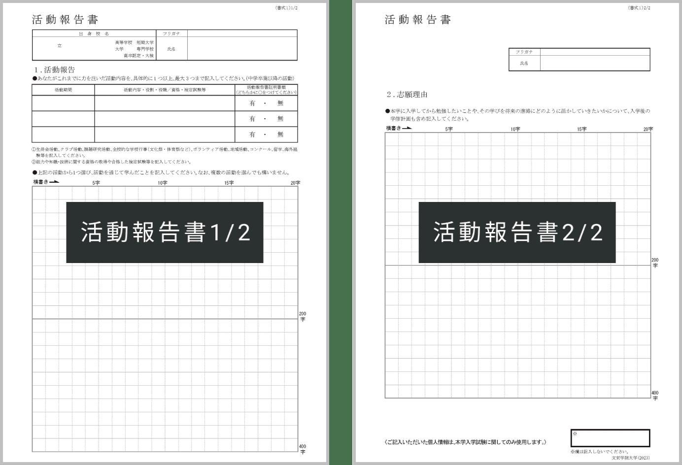 出願 関東 学院 大学