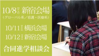 合同進学相談会に参加します。