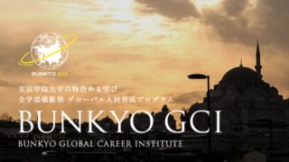 全学部横断型グローバル人材育成プログラム「BUNKYO GCI」をご紹介!