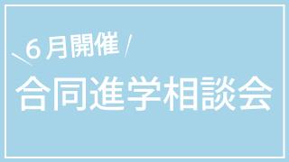【6月開催】合同進学相談会のお知らせ