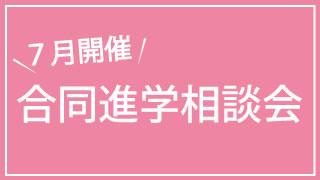 【7月開催】合同進学相談会のお知らせ