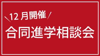 【2018年12月開催】合同進学相談会のお知らせ