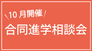 【2018年10月開催】合同進学相談会のお知らせ