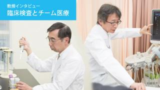 教授インタビュー「臨床検査とチーム医療」