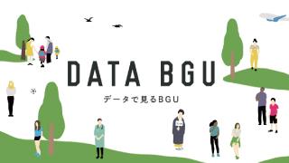 データで見るBGU