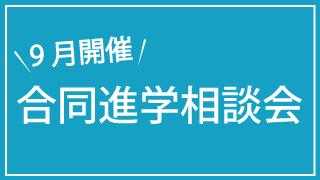 【9月開催】合同進学相談会のお知らせ