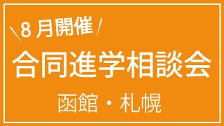 【8月開催】合同進学相談会のお知らせ(函館・札幌)