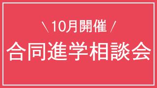 【10月開催】合同進学相談会のお知らせ