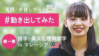 【第一弾 #動き出してみた】 実践・体験ムービー in マレーシア