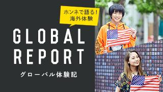【グローバル体験記】留学体験について学生2名にインタビューしました!