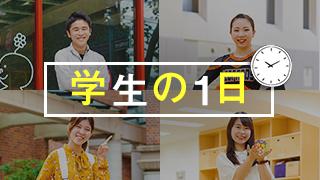 新企画 「学生の1日」 を公開しました。