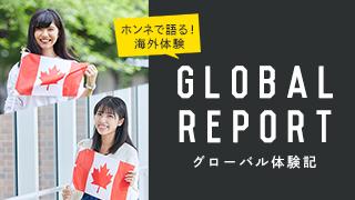 【グローバル体験記】 留学体験についてインタビューしました!
