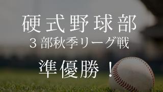 硬式野球部が3部リーグ戦 準優勝!
