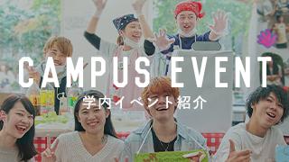 新企画「学内イベント紹介」を公開しました。