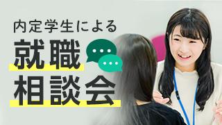 内定学生による「就職相談会」