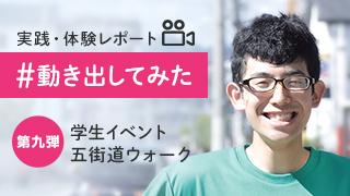 【第九弾 #動き出してみた】学生イベント「五街道ウォーク」