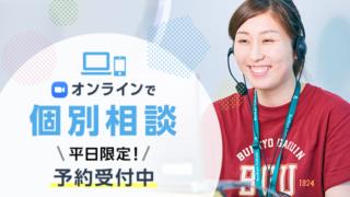 オンライン個別相談 予約受付中!