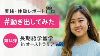 【第14弾 #動き出してみた】長期語学留学 in オーストラリア