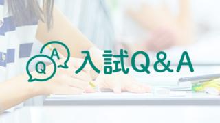 オンラインオープンキャンパス Q&A
