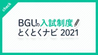 BGUの入試制度とくとくナビ2021