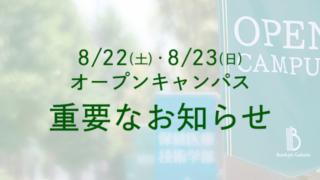 8/22・23のオープンキャンパスについてのお知らせ