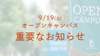 9/19(土)オープンキャンパスについてのお知らせ