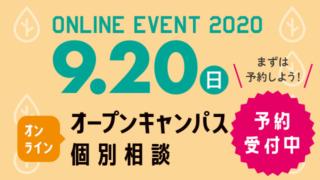 9/20(日)オンラインイベントのご案内
