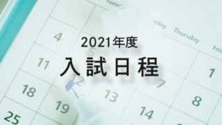入試日程ページ リニューアルのお知らせ