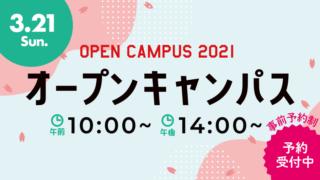 3/21(日) 開催 オープンキャンパス予約受付中