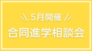 【5月開催】合同進学相談会