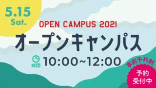 5/15(土)開催 オープンキャンパス参加予約受付中