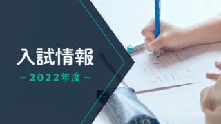 2022年度 入試情報を公開しました!