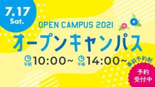 7/17(土) オープンキャンパス参加予約受付中