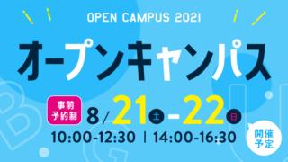 【事前予約制】8/21(土)・8/22(日) オープンキャンパスを開催します。