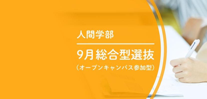 人間学部 9月総合型選抜のお知らせ