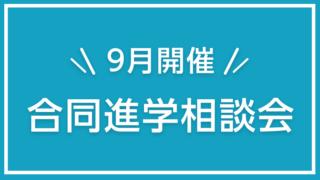 【9月開催】合同進学相談会
