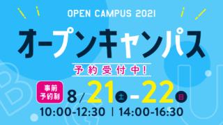 8/21(土)・8/22(日) オープンキャンパス参加予約受付中