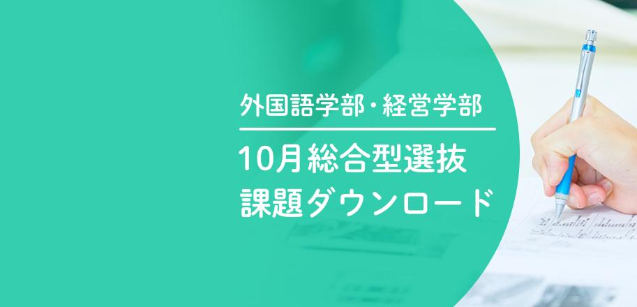 10月総合型選抜 課題ダウンロードページのご案内
