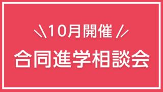 【10月開催】合同進学相談会