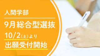 人間学部 9月総合型選抜 出願のご案内