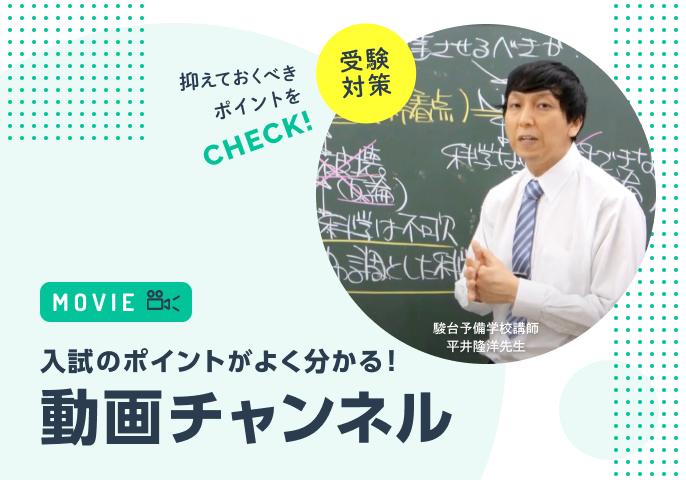 オンラインオープンキャンパス!動画チャンネル