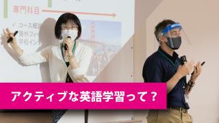 外国語学部の英語学習の特徴は?
