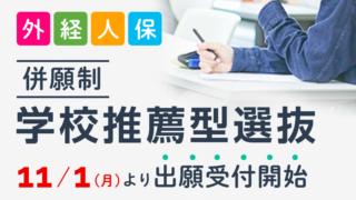 【併願制】学校推薦型選抜出願のご案内