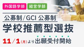 【公募制】学校推薦型選抜・【GCI公募制】学校推薦型選抜 出願のご案内