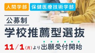 【公募制】学校推薦型選抜出願のご案内