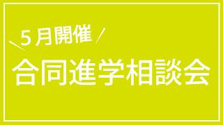 【2018年5月開催】合同進学相談会のお知らせ
