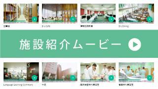施設紹介ページ リニューアル