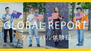 「GLOBAL  REPORT グローバル体験記」をアップしました。