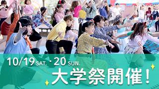 【いよいよ今月開催】 2019年度大学祭のお知らせ!!