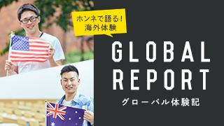 【グローバル体験記】 留学体験について学生2名にインタビューしました!